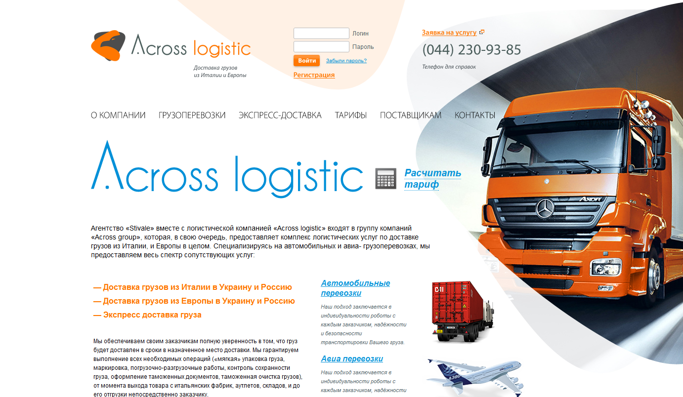 Компания Across Logistic (логистика)